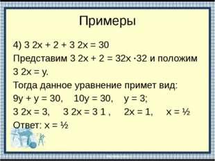 Примеры 4) 3 2х + 2 + 3 2х = 30 Представим 3 2х + 2 = 32х ·32 и положим 3 2х