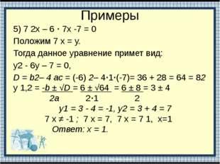 Примеры 5) 7 2х – 6 · 7х -7 = 0 Положим 7 х = у. Тогда данное уравнение приме