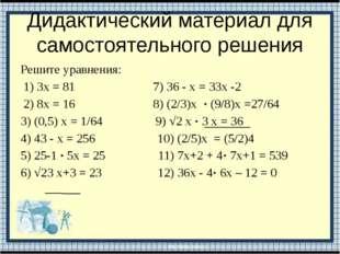 Дидактический материал для самостоятельного решения Решите уравнения: 1) 3х =