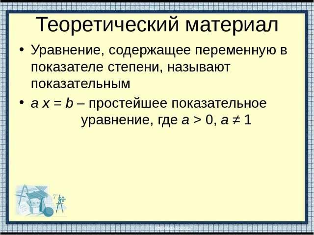 Теоретический материал Уравнение, содержащее переменную в показателе степени,...