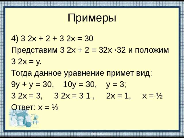 Примеры 4) 3 2х + 2 + 3 2х = 30 Представим 3 2х + 2 = 32х ·32 и положим 3 2х...