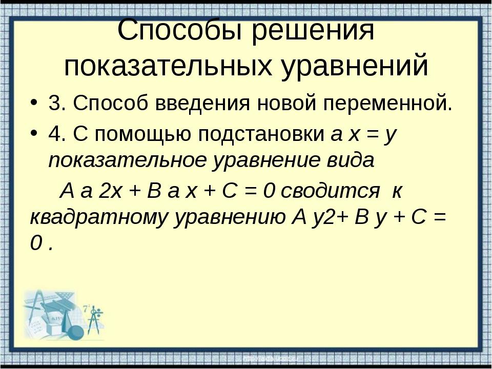 Способы решения показательных уравнений 3. Способ введения новой переменной....