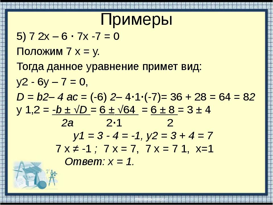 Примеры 5) 7 2х – 6 · 7х -7 = 0 Положим 7 х = у. Тогда данное уравнение приме...