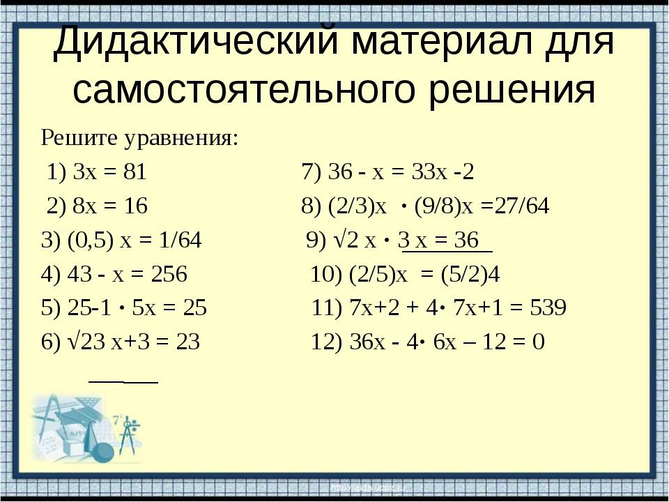 Дидактический материал для самостоятельного решения Решите уравнения: 1) 3х =...