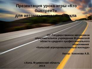 г.Кола, Мурманская область 2014 ОУ: Государственное автономное образовательно
