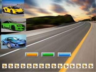 В игре принимают участие 3 команды, которые по очереди выбирают вопросы по щ