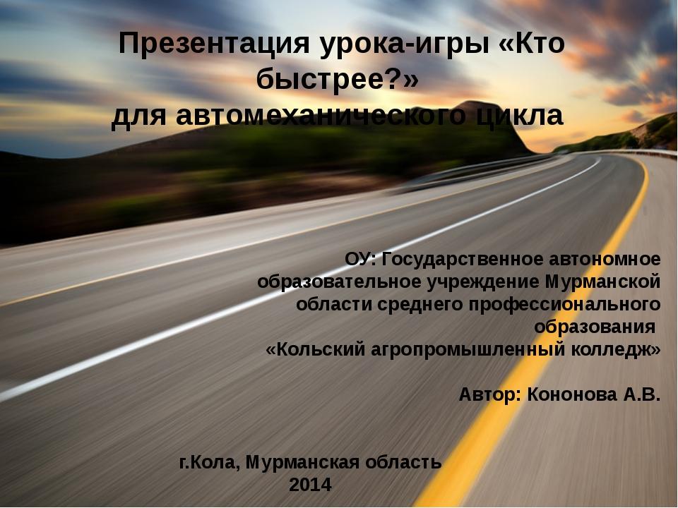 г.Кола, Мурманская область 2014 ОУ: Государственное автономное образовательно...