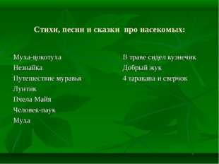 Стихи, песни и сказки про насекомых: Муха-цокотухаВ траве сидел кузнечик
