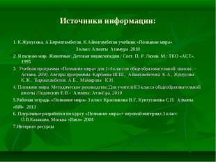 Источники информации: 1. К.Жунусова, А.Бирмагамбетов, К.Аймагамбетов учебник