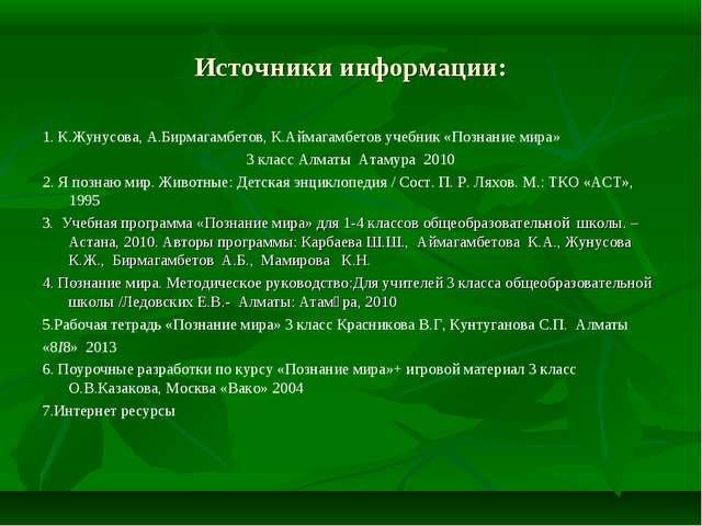 Источники информации: 1. К.Жунусова, А.Бирмагамбетов, К.Аймагамбетов учебник...