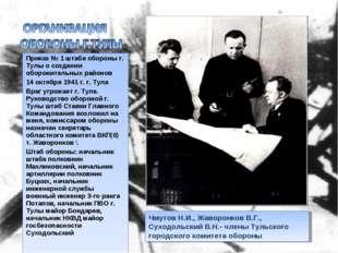 Приказ № 1 штаба обороны г. Тулы о создании оборонительных районов 14 октября