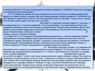 7 ноября войска 50 и 3А под командованием генерал-майора Я.Г.КРЕЙЗЕРА нанесл