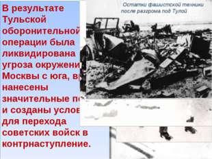 В результате Тульской оборонительной операции была ликвидирована угроза окруж