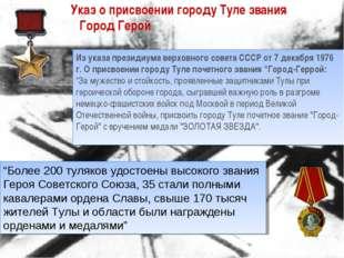 Указ о присвоении городу Туле звания Город Герой Из указа президиума верховно