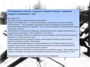 Постановление тульского городского комитета обороны о введении осадного полож
