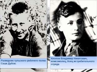Разведчик тульского рабочего полка Саша Дубов. Хлопов Владимир Никитович, ком