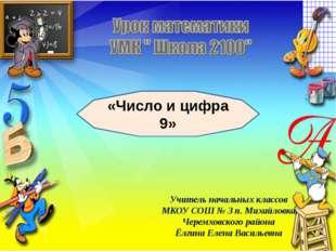 Учитель начальных классов МКОУ СОШ № 3 п. Михайловка, Черемховского района Ё