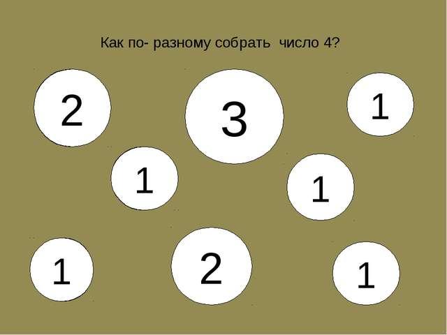 Как по- разному собрать число 4? 2 3 1 2 1 1 1 1 2 2 2 3 1 1 1 1 1