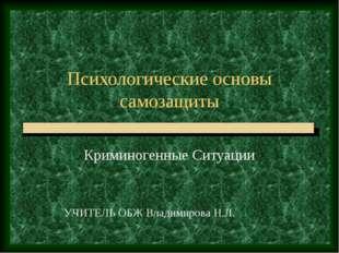 Психологические основы самозащиты Криминогенные Ситуации УЧИТЕЛЬ ОБЖ Владимир