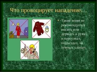Что провоцирует нападение… Такие вещи не рекомендуется носить или держать в р