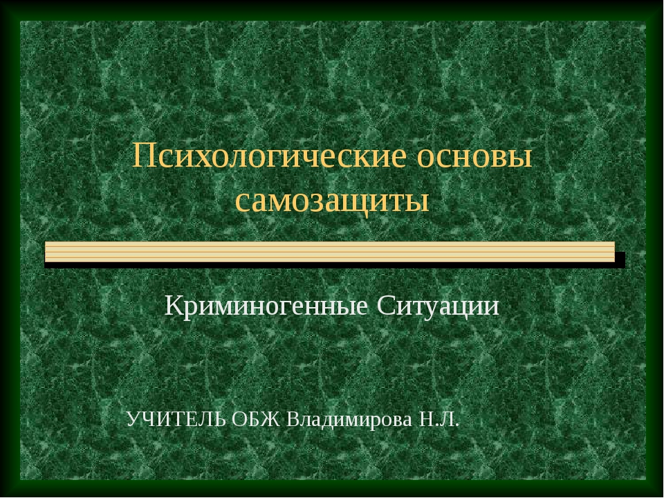 Психологические основы самозащиты Криминогенные Ситуации УЧИТЕЛЬ ОБЖ Владимир...