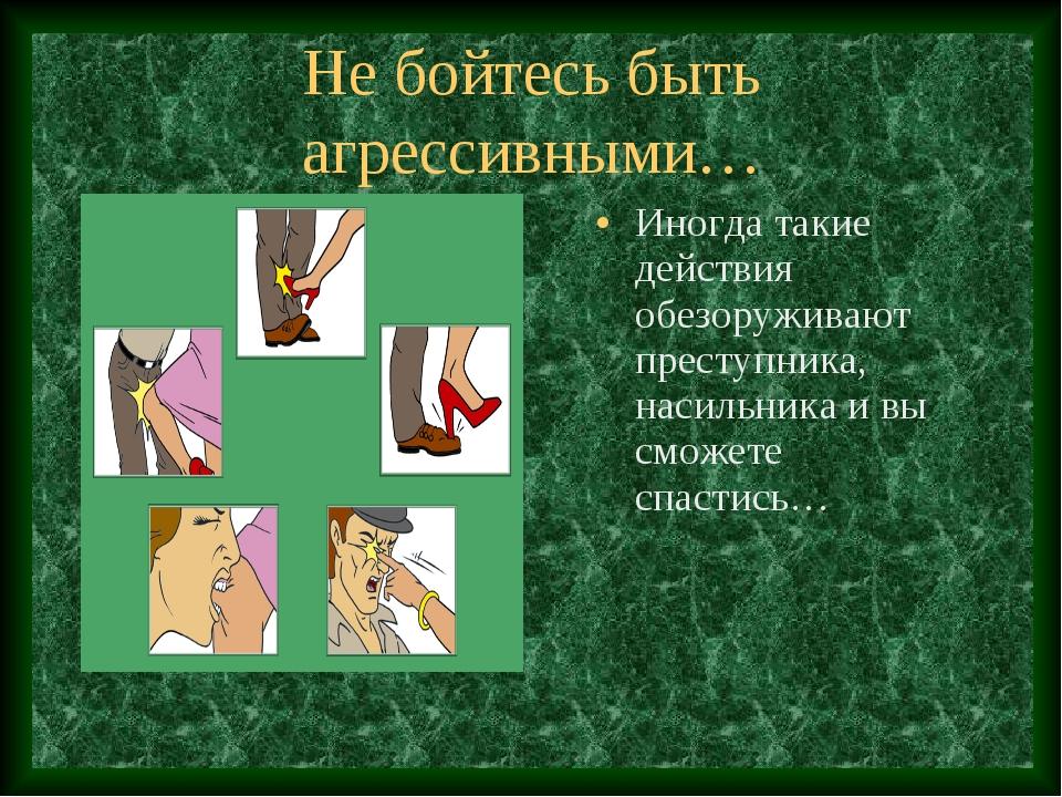 Не бойтесь быть агрессивными… Иногда такие действия обезоруживают преступника...
