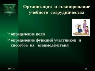 * * Организация и планирование учебного сотрудничества определение цели опред
