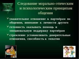 * * Следование морально-этическим и психологическим принципам общения уважите