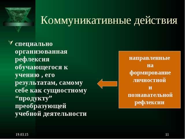 * * Коммуникативные действия специально организованная рефлексия обучающегося...
