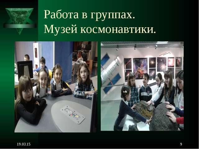 Работа в группах. Музей космонавтики. * *