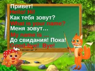 Как тебя зовут? Привет! Hello! Hi! What is your name? До свидания! Пока! Goo