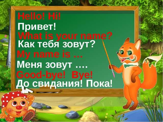 What is your name? Привет! Hello! Hi! Как тебя зовут? Good-bye! Bye! До свид...