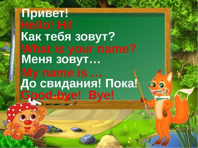 Как тебя зовут? Привет! Hello! Hi! What is your name? До свидания! Пока! Goo...