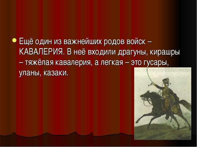 Ещё один из важнейших родов войск – КАВАЛЕРИЯ. В неё входили драгуны, кирашры...