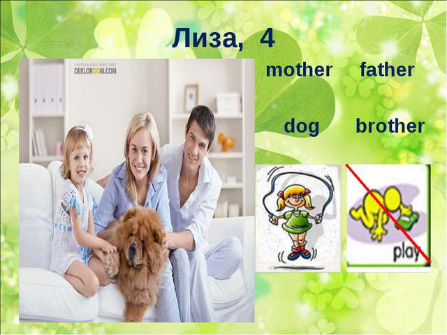 Лиза, 4 	mother	father  dog	 brother
