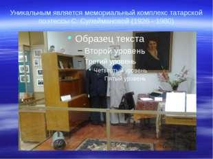 Уникальным является мемориальный комплекс татарской поэтессы С. Сулеймановой