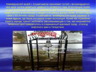 Краеведческий музей г. Альметьевска принимает гостей с восемнадцатого мая одн