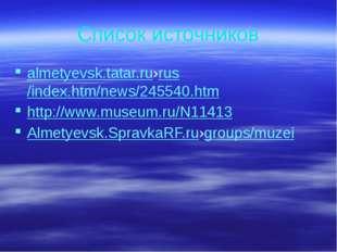 Список источников almetyevsk.tatar.ru›rus/index.htm/news/245540.htm http://ww