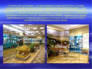 Основная тема экспозиции— история рождения Альметьевска (50-е гг. 20 века),