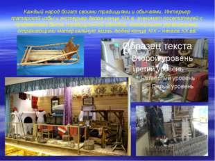 Каждый народ богат своими традициями и обычаями. Интерьер татарской избы и эк