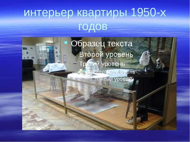 интерьер квартиры 1950-х годов