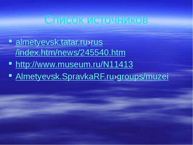 Список источников almetyevsk.tatar.ru›rus/index.htm/news/245540.htm http://ww...