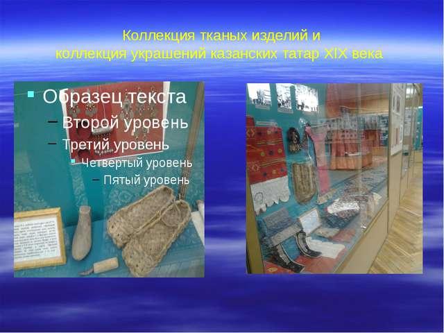 Коллекция тканых изделий и коллекция украшений казанских татар XIX века