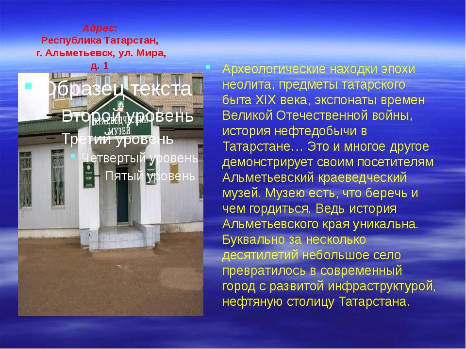 Адрес: Республика Татарстан, г. Альметьевск, ул. Мира, д. 1 Археологические н...