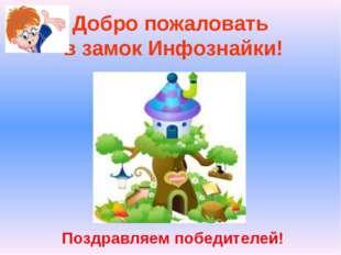 Добро пожаловать в замок Инфознайки! Поздравляем победителей!