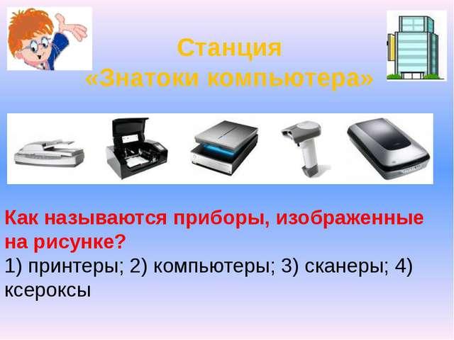 Как называются приборы, изображенные на рисунке? 1) принтеры; 2) компьютеры;...