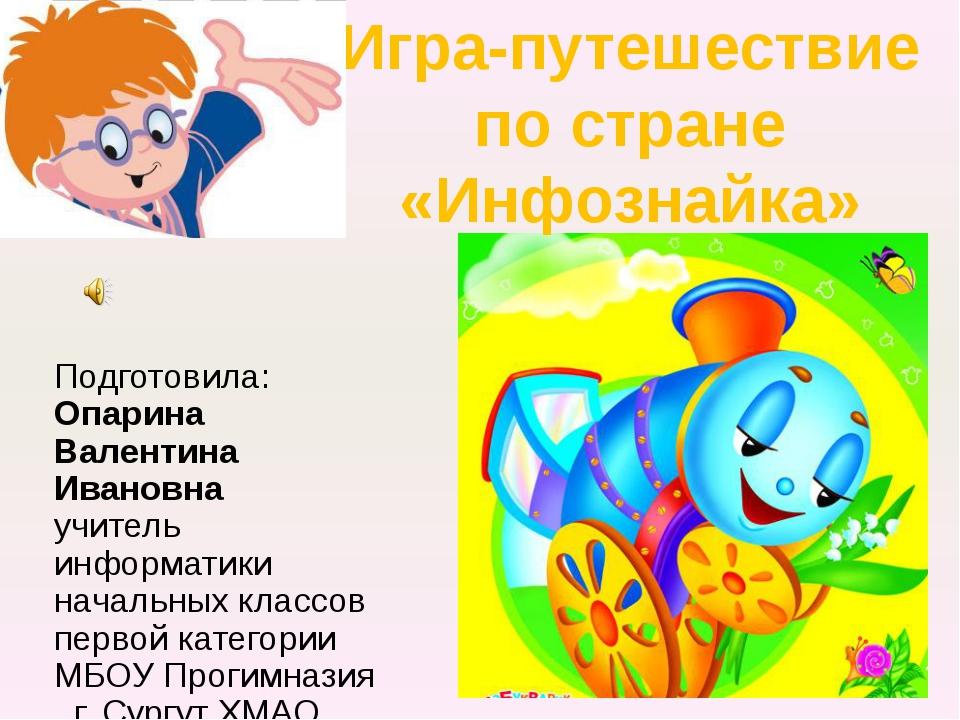 Подготовила: Опарина Валентина Ивановна учитель информатики начальных классов...
