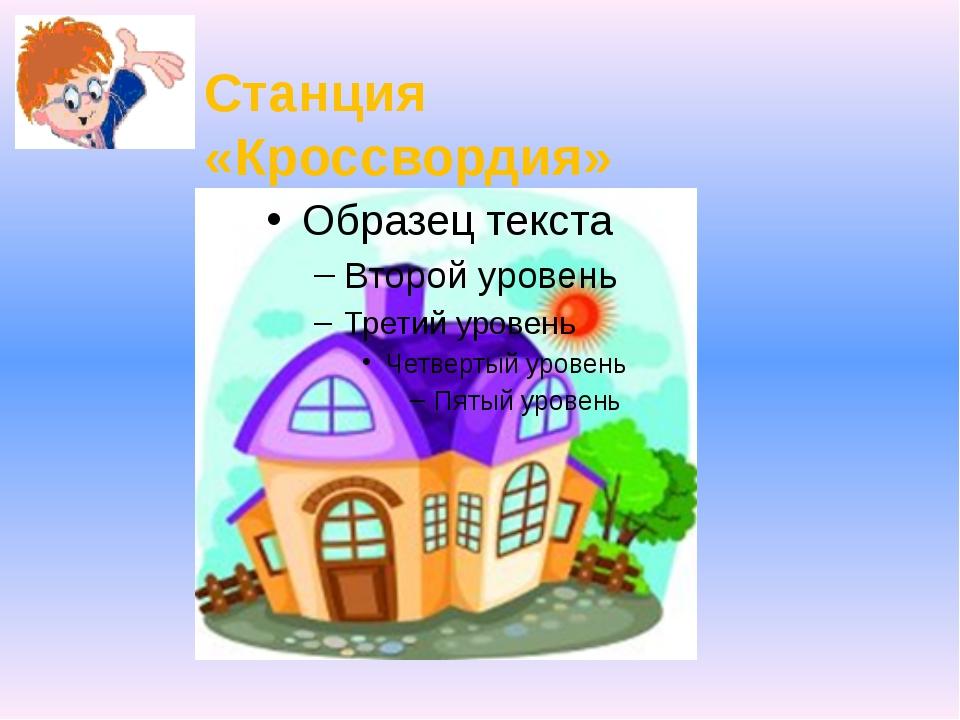 Станция «Кроссвордия»