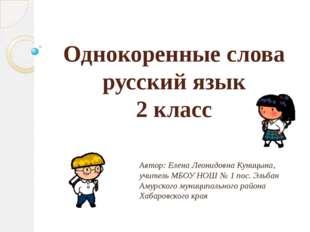 Однокоренные слова русский язык 2 класс Автор: Елена Леонидовна Куницына, учи