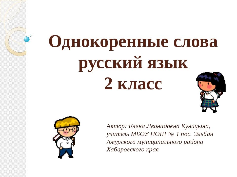 Однокоренные слова русский язык 2 класс Автор: Елена Леонидовна Куницына, учи...